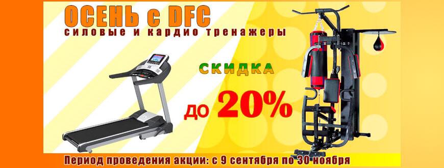 скидки на тренажеры DFC
