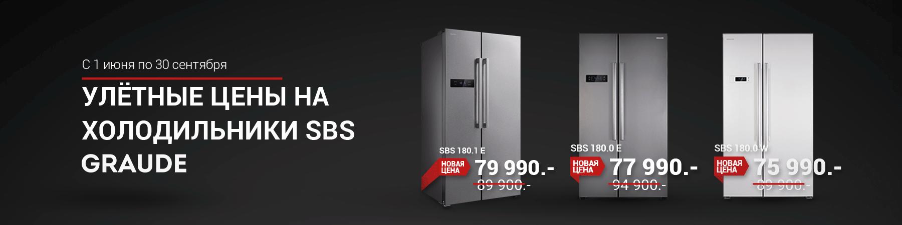 Улётные цены на холодильники Graude SBS