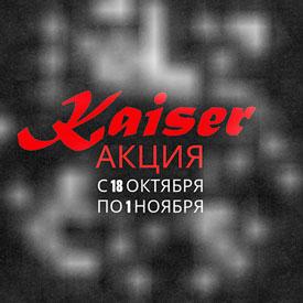 Скидка на бытовую технику Kaiser