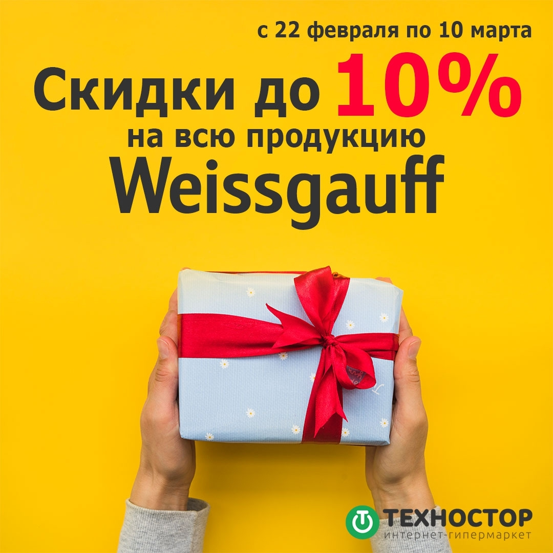 Weissgauff акция