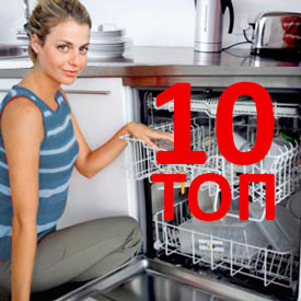 Рейтинг встраиваемых посудомоечных машин ТОП 10 - 2018