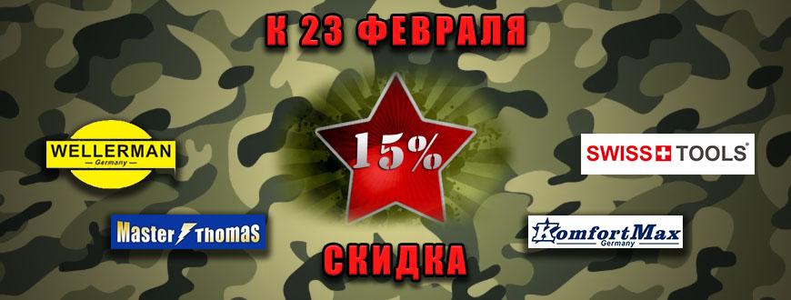 Акция к 23 февраля, скидка 15%