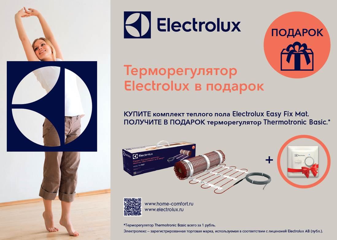 Акция от Electrolux