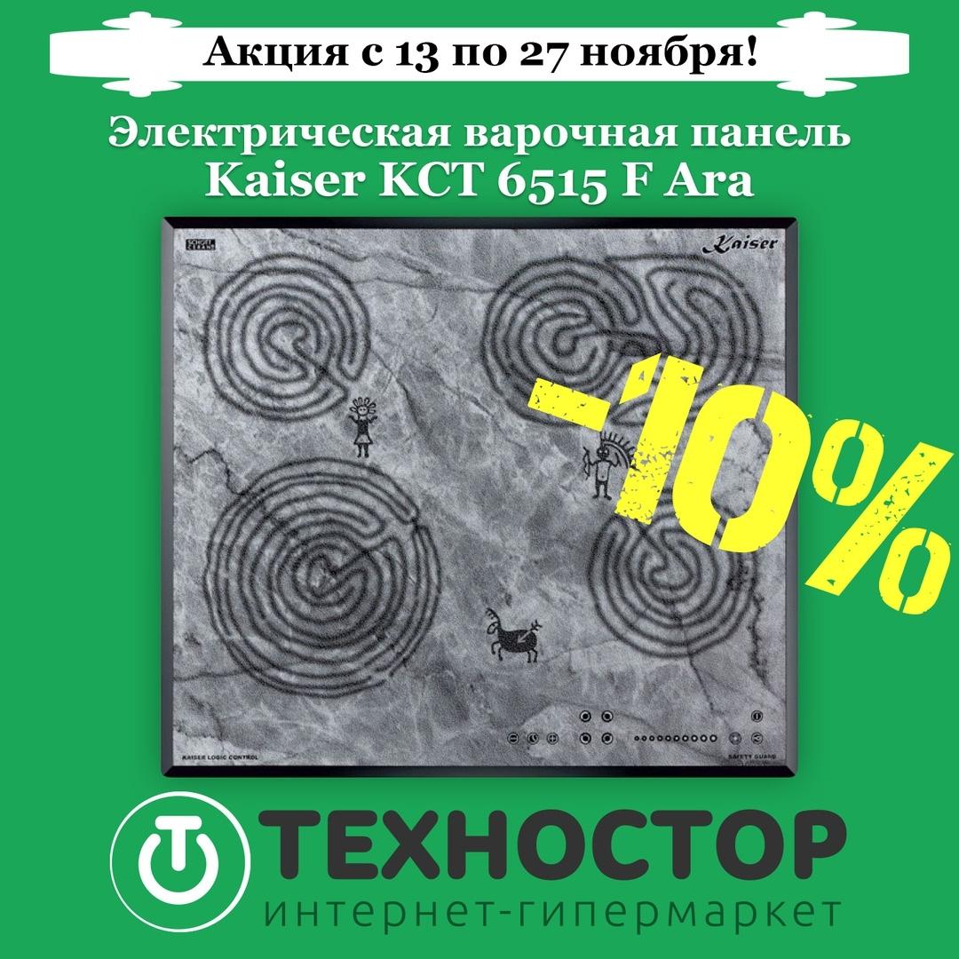 Kaiser KCT 6515 F Ara скидка