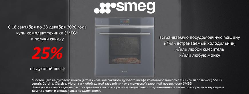 Акция SMEG