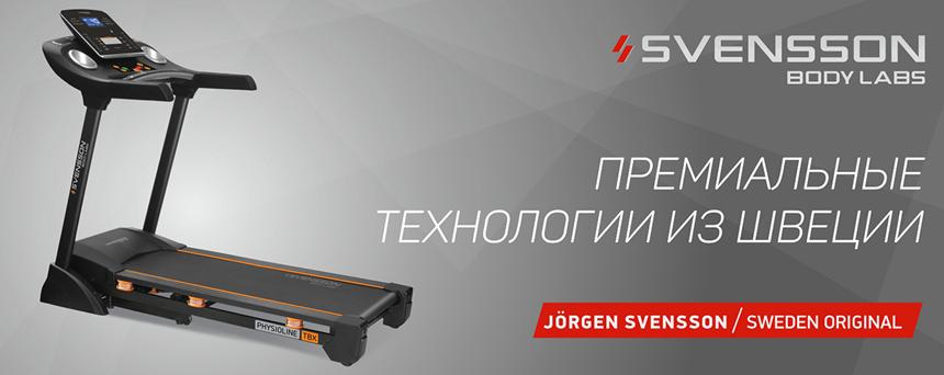 Кардиотренажеры Svensson Body Labs