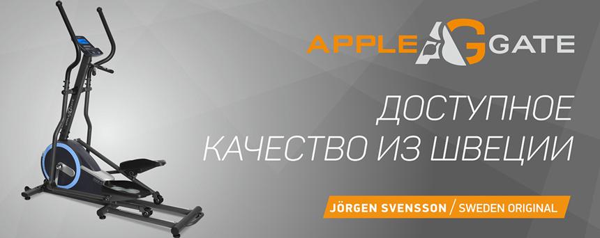 Кардиотренажеры AppleGate