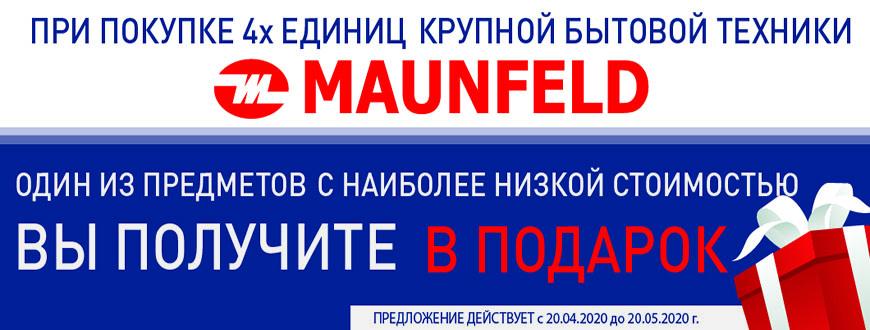Maunfeld 4 по цене 3