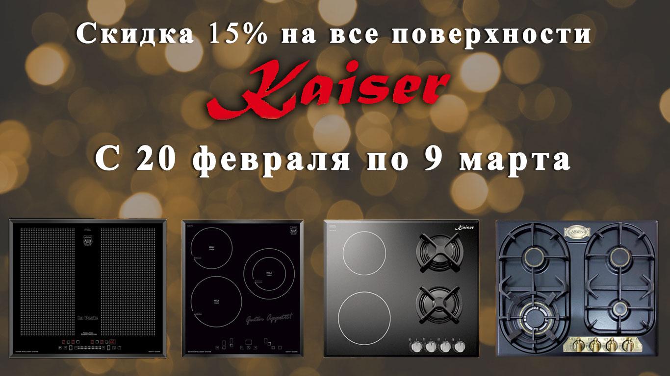 акция kaiser