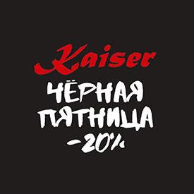 Чёрная пятница Kaiser -20%!