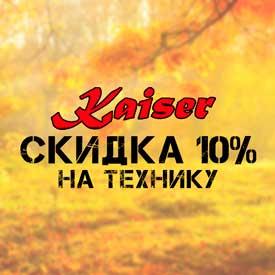 Скидка 10% на технику Kaiser!