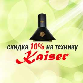 Скидка 10% на технику Kaiser