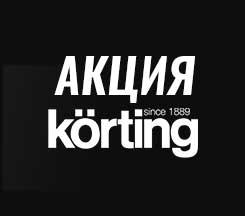 Акция от KÖRTING!
