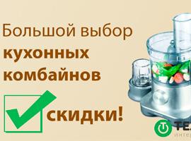Кухонные комбайны Скидки!