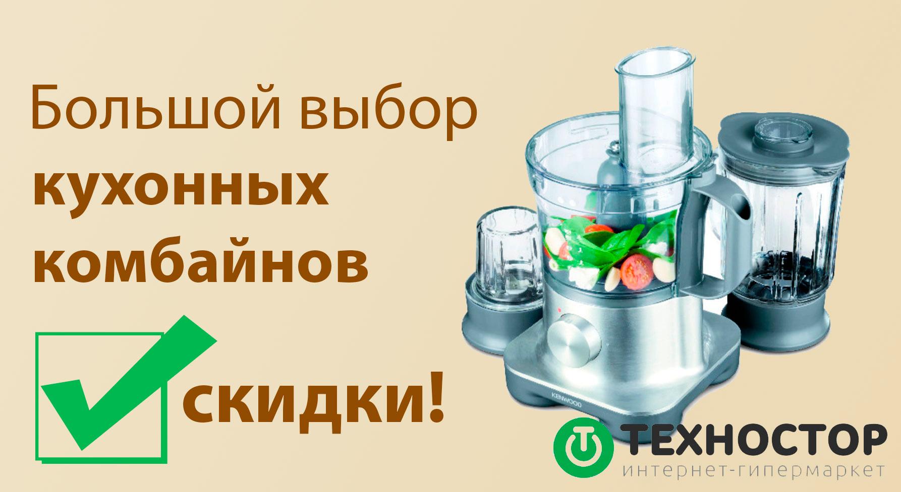 Кухонные комбайны Скидки
