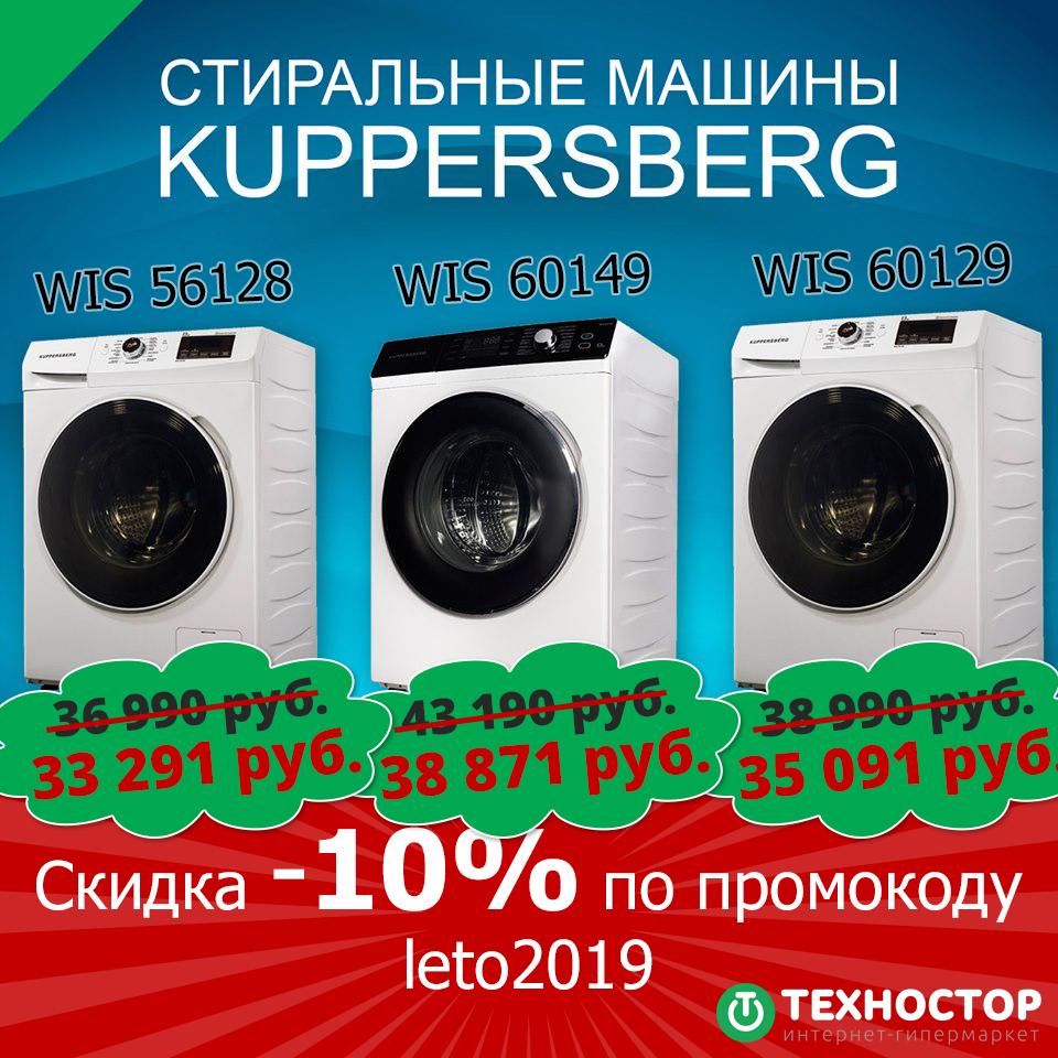 Скидка - 10% на стиральные машины Kuppersberg