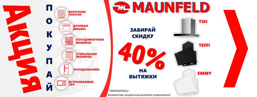 Cкидка 40% на вытяжки MAUNFELD