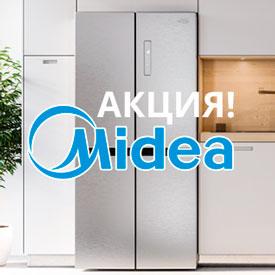 Акция от Midea!