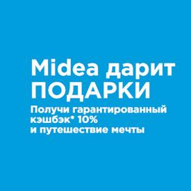 Получи гарантированный  кэшбэк 10%  и путешествие мечты от Midea!