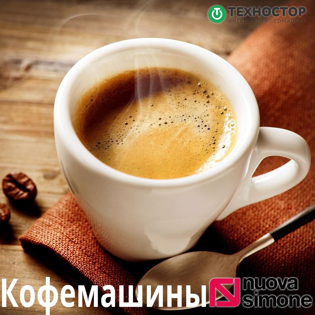 Nuova Simonelli кофемашины