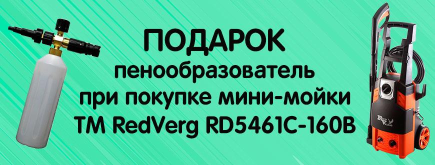 мойка RedVerg
