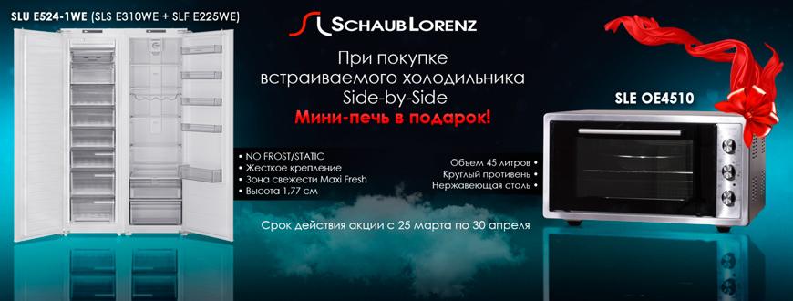 акция от shaub lorenz