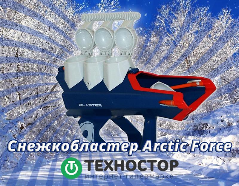 снежкобластер тройной Arctic Force