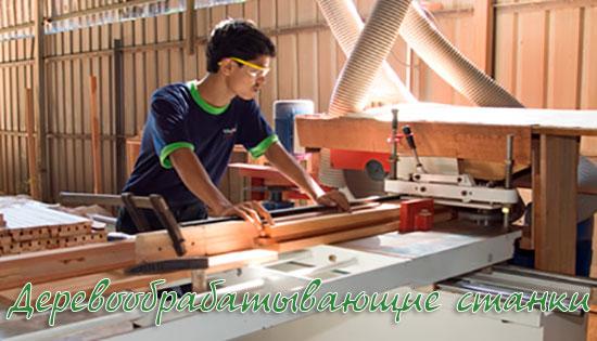 деревообрабатывающий станок бытовой