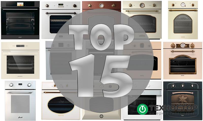 топ 15 духовых шкафов