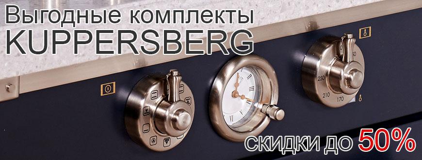 Выгодные комплекты KUPPERSBERG