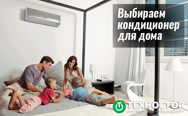 Выбираем кондиционер для квартиры