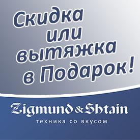 Акция на технику Zigmund & Shtain