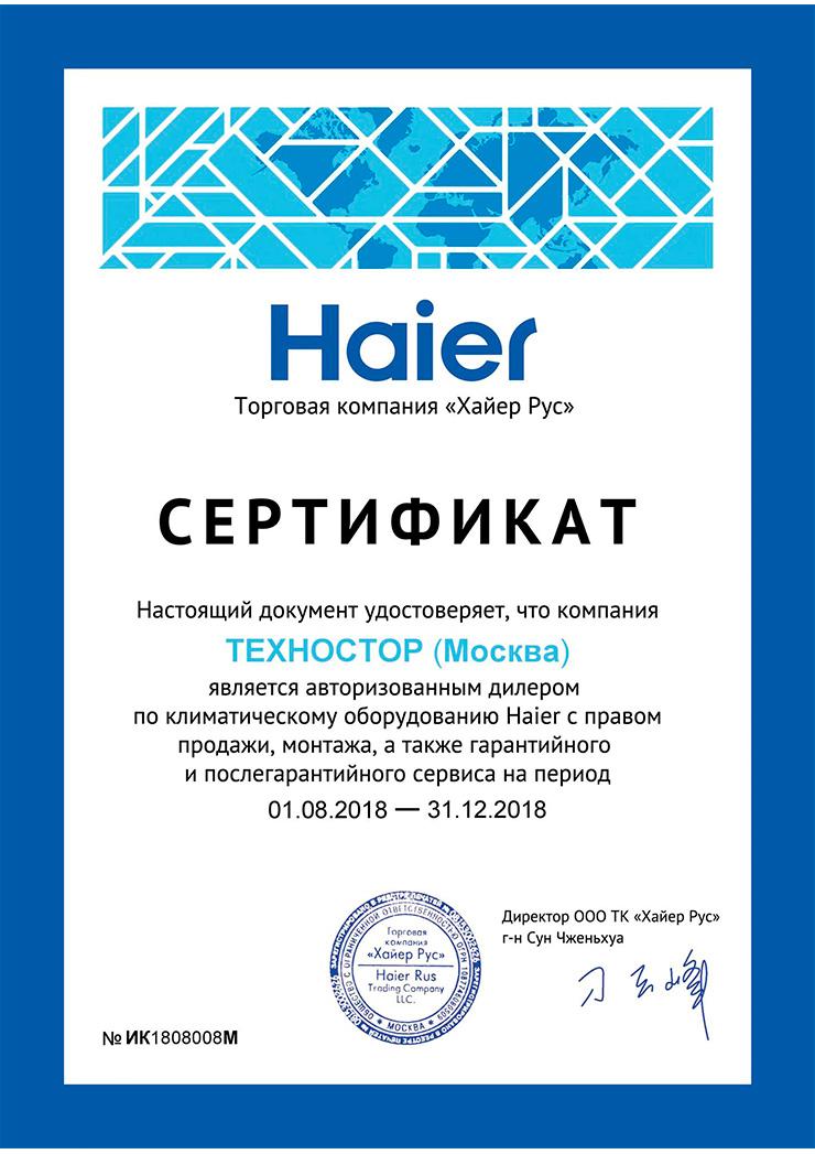 Сертификат на продукцию Haier