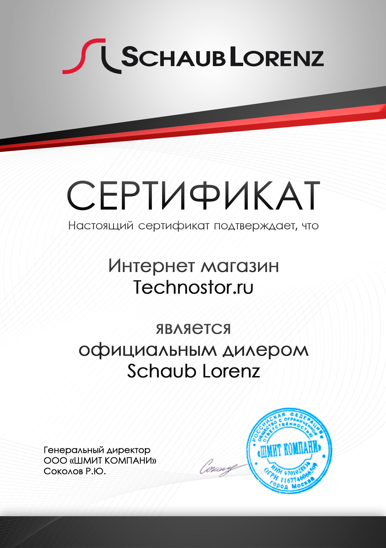 Сертификат на продукцию Schaub Lorenz