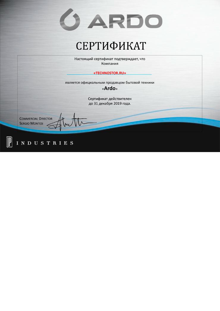Сертификат на продукцию Ardo