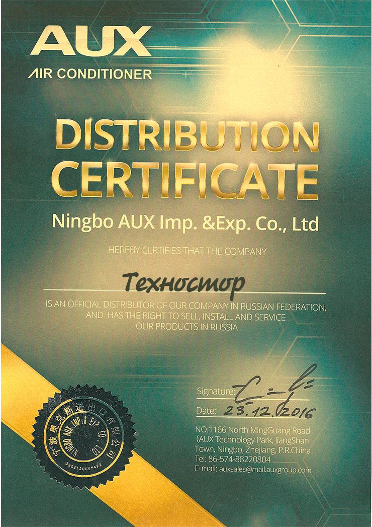 Сертификат на продукцию AUX