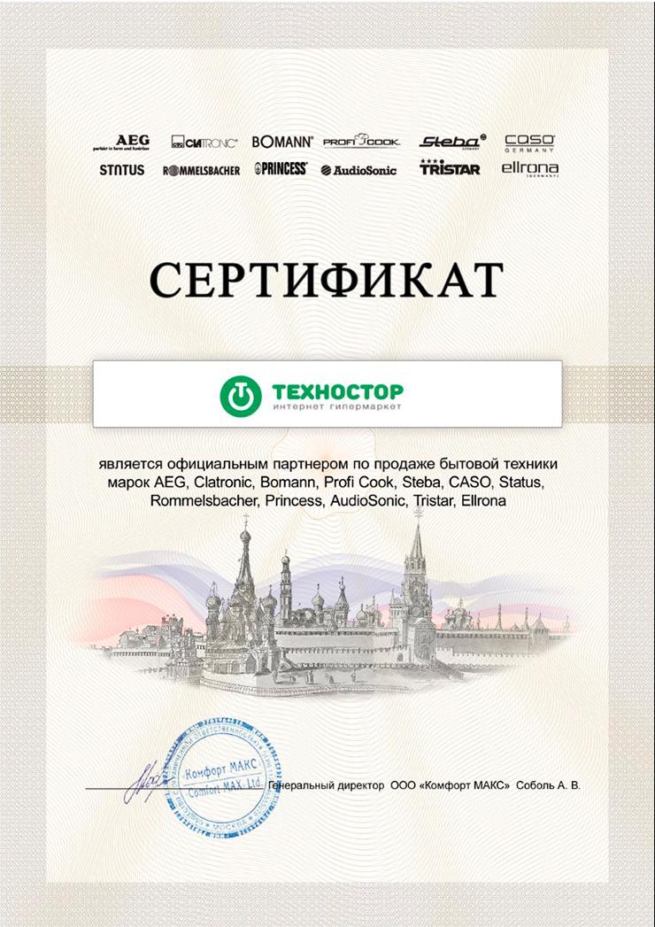 Сертификат на продукцию Caso