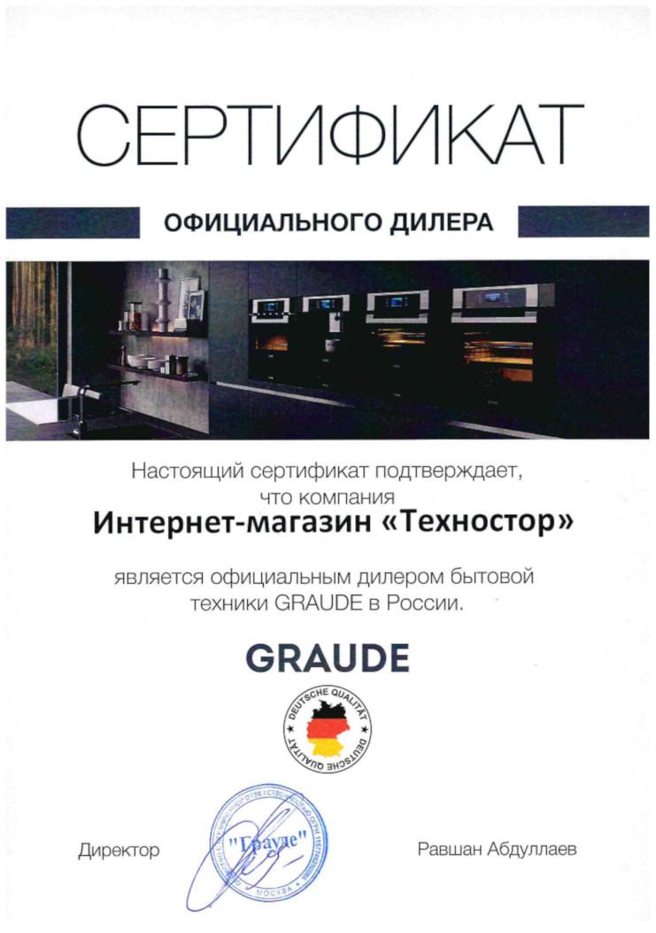 Сертификат на продукцию Graude
