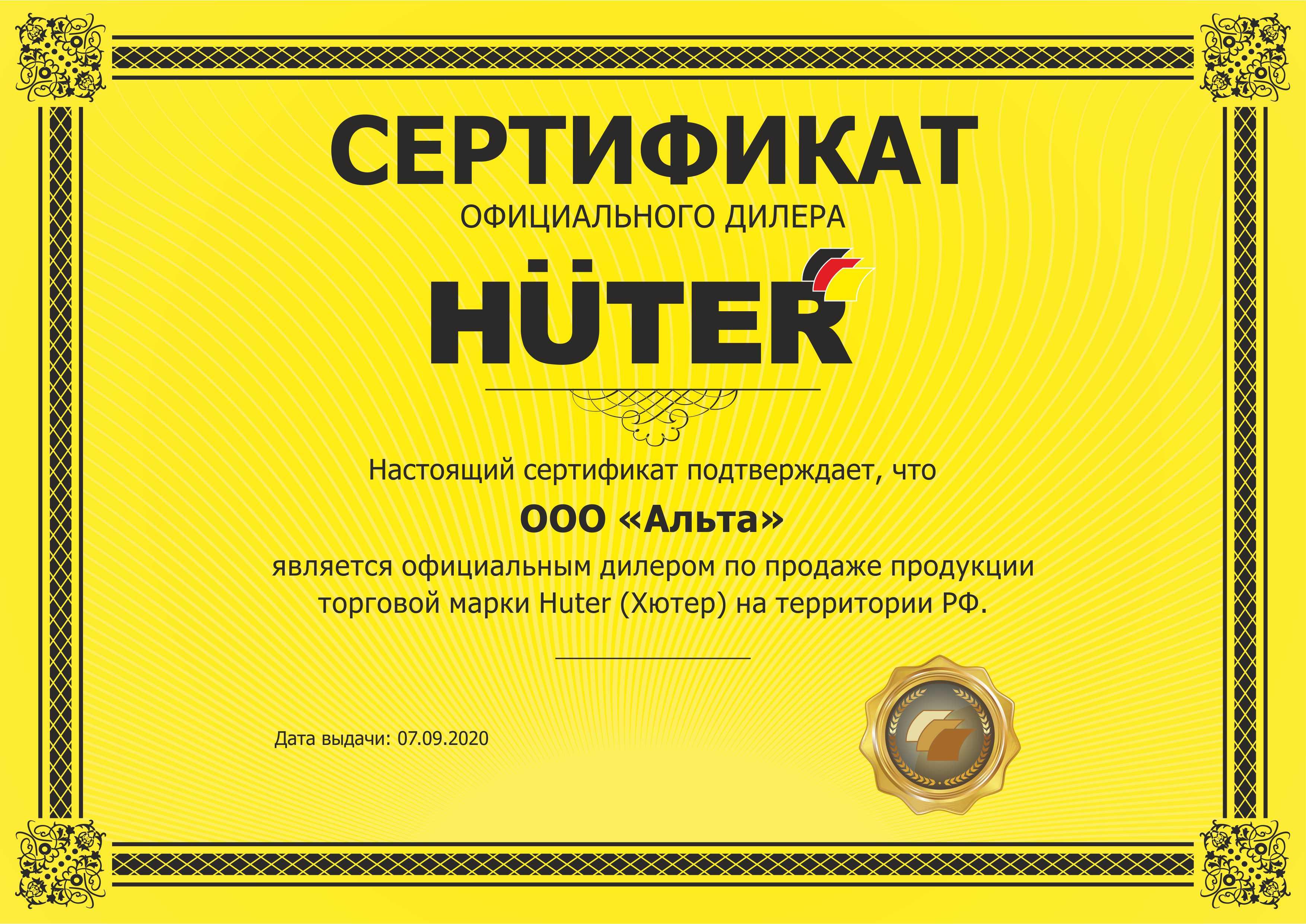 Сертификат на продукцию Huter