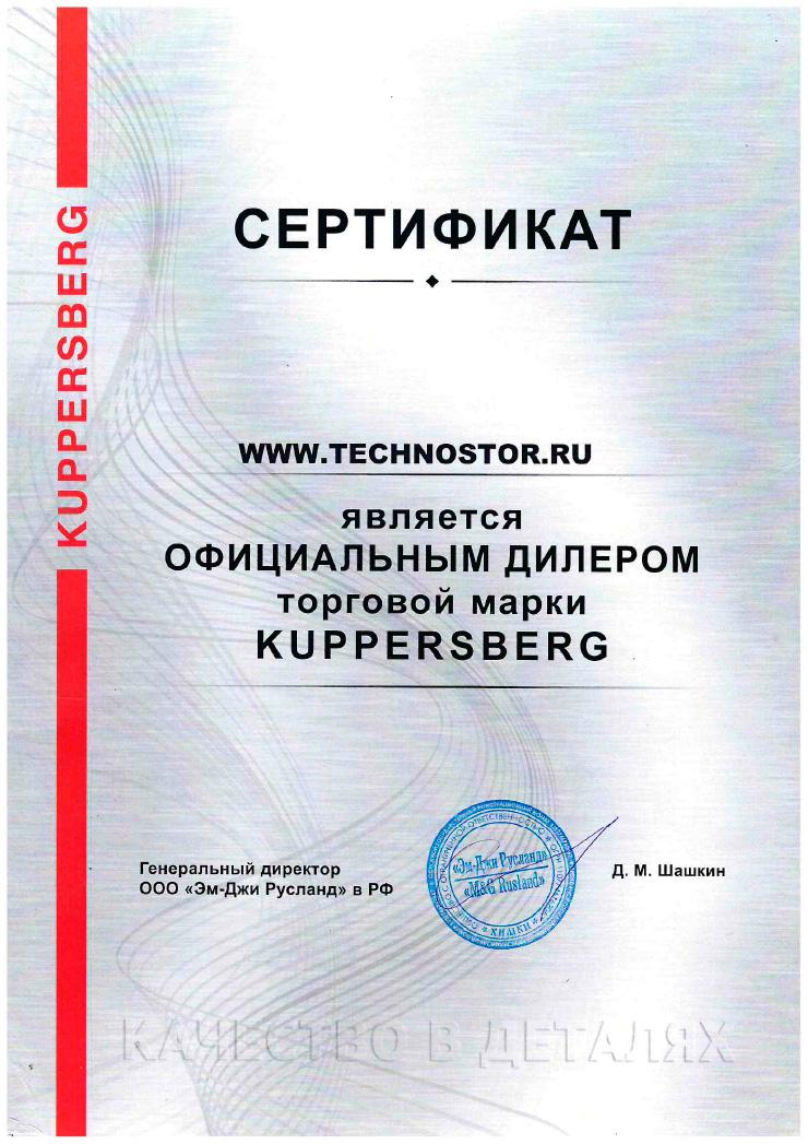 Сертификат на продукцию Kuppersberg