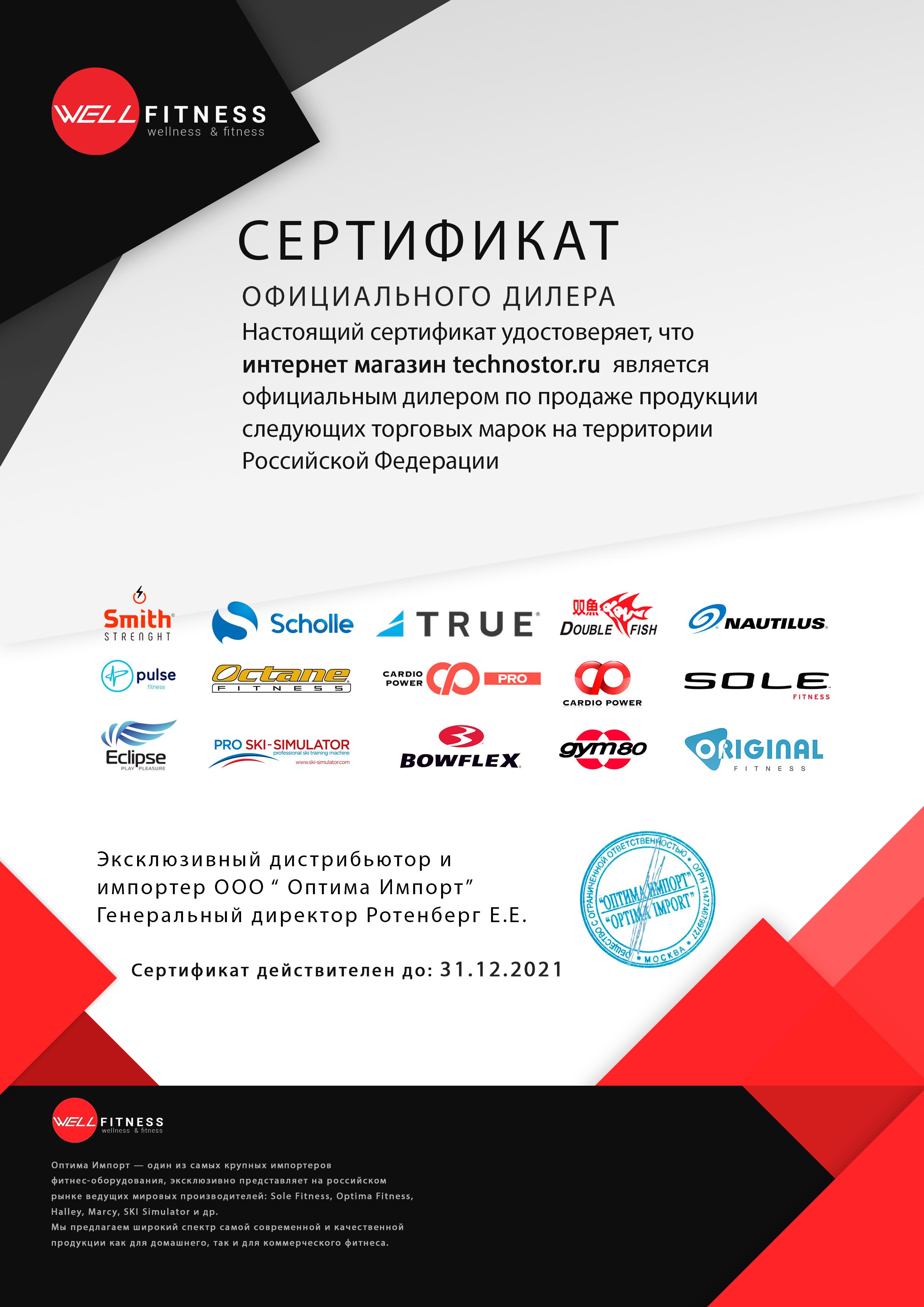Сертификат на продукцию Nautilus