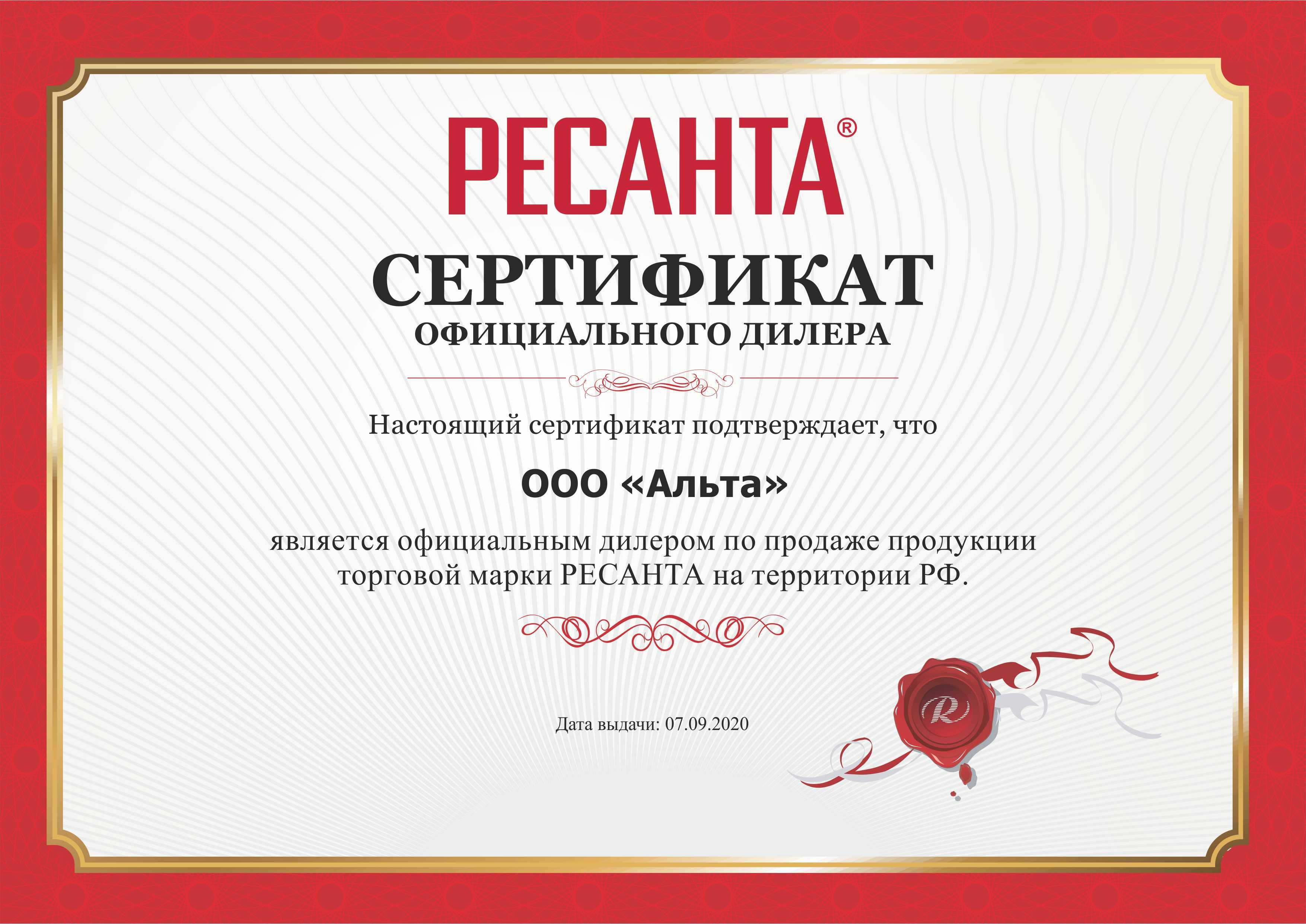 Сертификат на продукцию Resanta