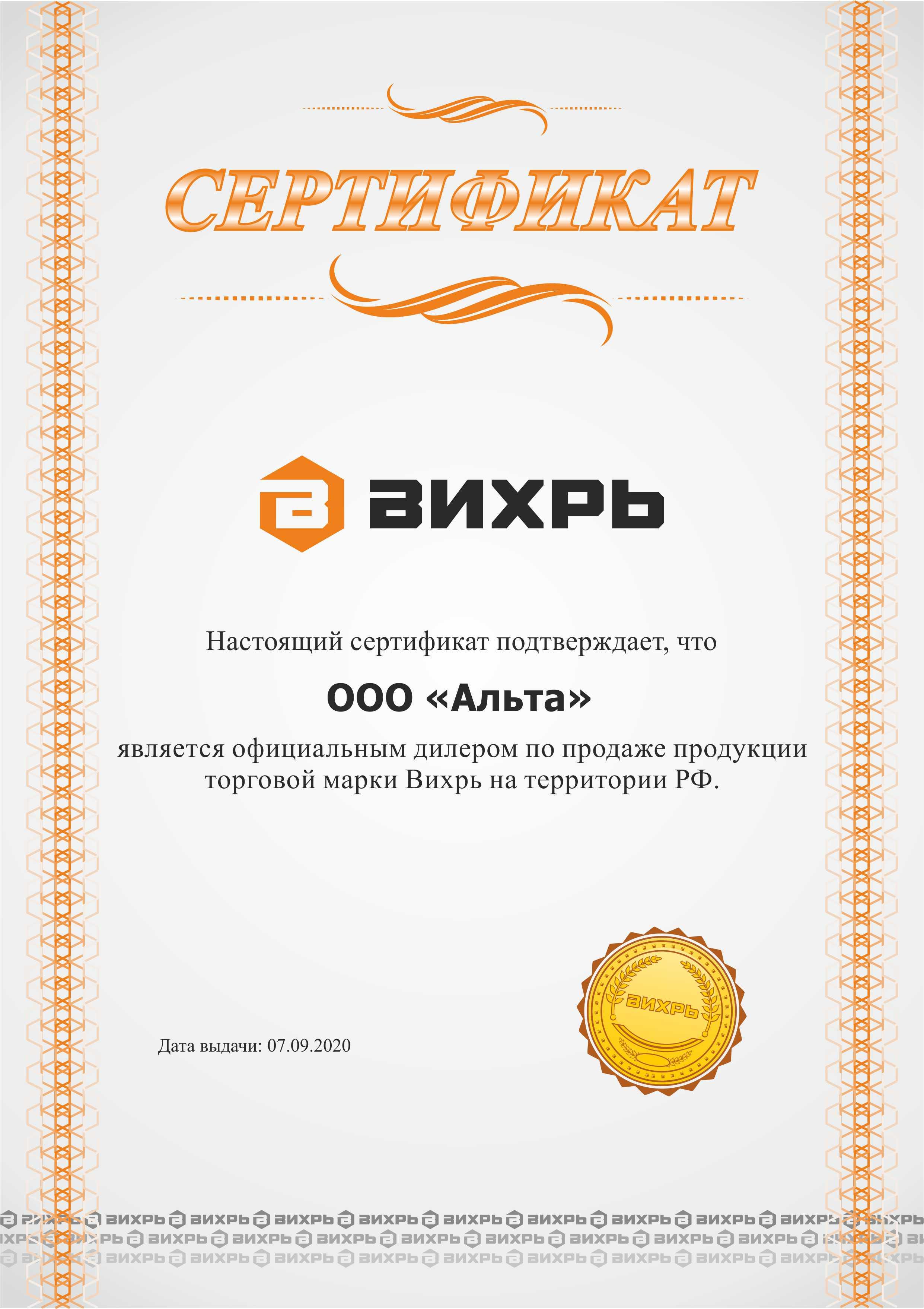 Сертификат на продукцию Вихрь