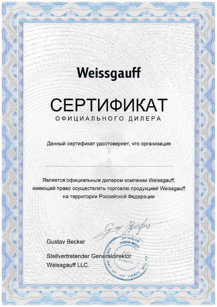 Сертификат на продукцию Weissgauff