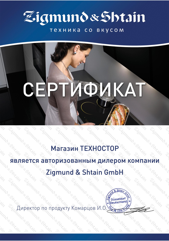 Сертификат на продукцию Zigmund & Shtain